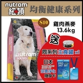 【送日本空氣清淨卡*1+主食罐*1】*KING*【免運】紐頓《均衡健康-S10老犬/燕麥雞肉》13.6kg