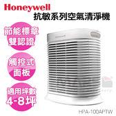 【marsfun火星樂】Honeywell Console 抗敏系列 空氣清淨機 HPA-100 除臭 定時功能 HPA-100APTW