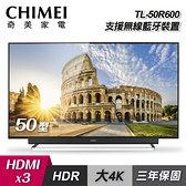【CHIMEI 奇美】50型 大4K HDR 安卓智慧連網液晶顯示器+視TL-50R600 -含運無安裝