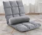 和室椅懶人沙發榻榻米可折疊床上靠背椅單人小沙發臥室懶人椅子 牛年新年全館免運