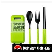 戶外折疊餐具盒旅行便攜筷子勺子叉子套裝露營【探索者户外】