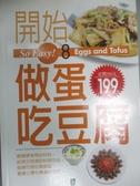 【書寶二手書T3/餐飲_ISC】開始做蛋吃豆腐_田次枝