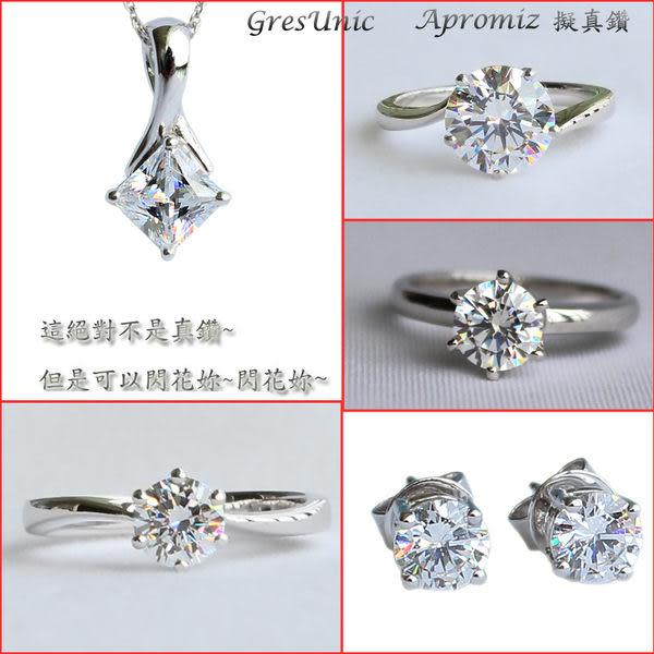 【GU鑽石】A47 銀飾品耳環白金生日禮物擬真鑽鋯石耳環 GresUnic  Apromiz 10分四爪鑽石耳釘