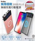 【台中平價鋪】全新 aibo 無限極緻 20000PLUS無線充電Qi行動電源 交換禮物