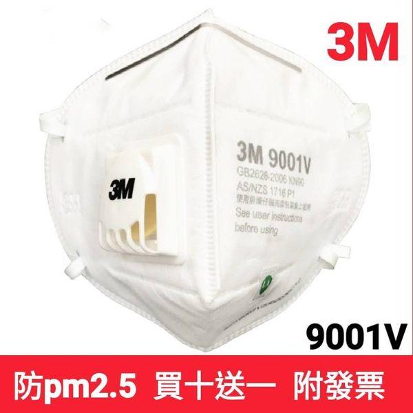 3M 口罩/ 9001V /9002v 防霧霾PM2.5 戴眼鏡不會起霧/冷流呼吸閥/緊密貼合防污染空氣進入[謙榮國際]