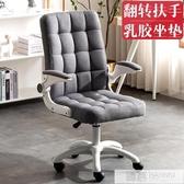 家用電腦椅辦公椅升降轉椅現代簡約職員學生椅會議室休閒靠背椅子  雙12購物節 YTL