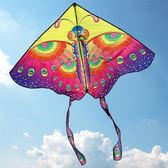 蝴蝶風箏兒童卡通線輪易飛小風箏可愛FZF8 魔法街