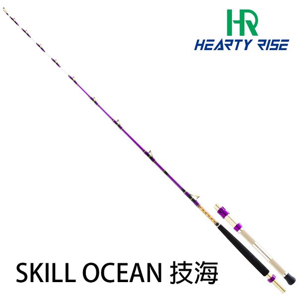 漁拓釣具 HR SKILL OCEAN 技海 200-240 #珠子 [船釣竿]