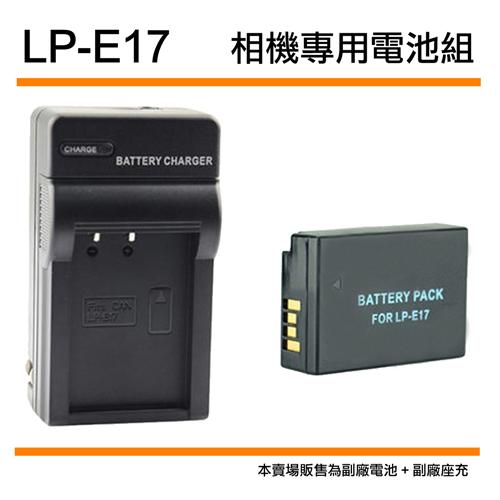 郵寄免運費$599 3C LiFe CANON LP-E17 充電電池套組 LPE17 電池 充電器 EOS 760D 750D M3 適用