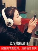 頭戴式耳機無線藍芽耳機頭戴式手機電腦通用重低音插卡音樂游戲 生活優品