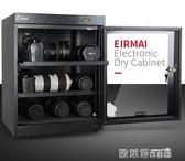 防潮箱 EIRMAI銳瑪電子防潮箱 乾燥箱 攝影器材 相機鏡頭除濕櫃 防潮櫃 igo 歐萊爾藝術館
