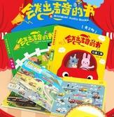 會發出聲音的書交通工具動物2冊 寶寶點讀認知發聲書0-1-2-3歲兒童 暖心