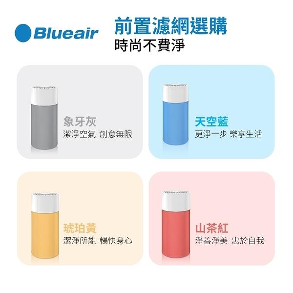 【新莊信源】 【瑞典Blueair 抗PM2.5過敏原 空氣清淨機前置濾網】JOY S適用