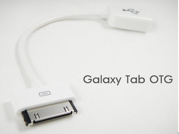 【免運費】SAMSUNG GALAXY Note 10.1 N8000 Tab2 P3100 7吋 P5100 10.1吋 USB OTG 轉接頭傳輸線 OTG ADPATER