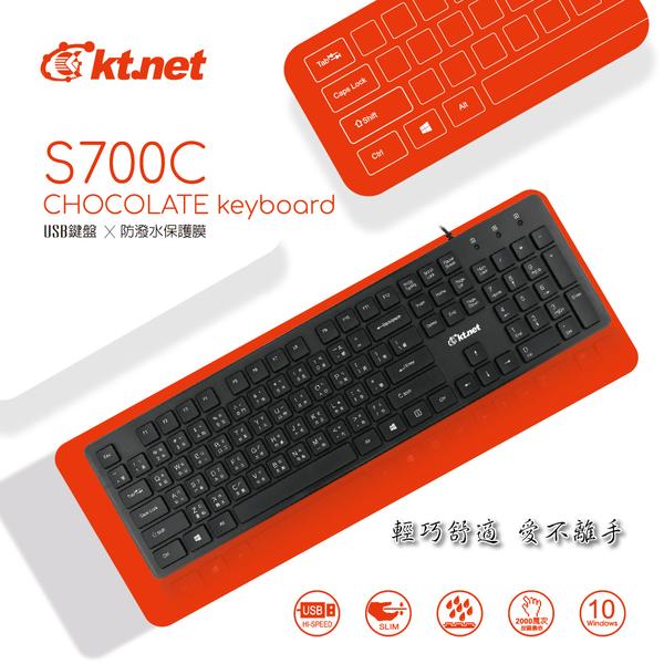 S700C 巧克力防潑水保護膜鍵盤