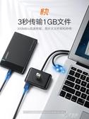 USB擴展器 3.0分線器擴展器多口type-c手機筆記本電腦外接一拖四多用 伊芙莎
