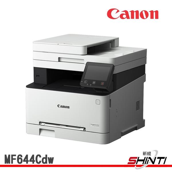 Canon MF644Cdw 彩色雷射事務機