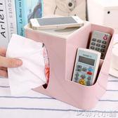 面紙盒 創意多功能桌面紙巾盒抽紙盒捲紙筒家用臥室客廳遙控器茶幾收納盒    非凡小鋪