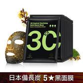 面膜 買一送一 UNICAT日本備長炭-細緻平衡淨顏 黃金黑面膜 (緊緻精裝版20片/2盒)
