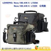 羅普 L150K 黑 L150M 迷彩 Lowepro Nova 180 AW II 諾瓦側背相機包 約放1機3鏡頭 公司貨