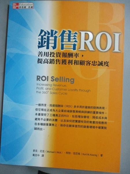 【書寶二手書T1/行銷_KEC】銷售ROI:善用投資報酬率,提高銷售獲利和顧客忠誠度_麥克尼克