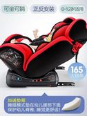 兒童安全座椅汽車用0-12周歲嬰兒寶寶4檔調節可坐躺 igo 露露日記