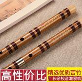 專業笛子 苦竹笛初學入門學生笛橫笛演奏成人樂器零基礎 igo初語生活館