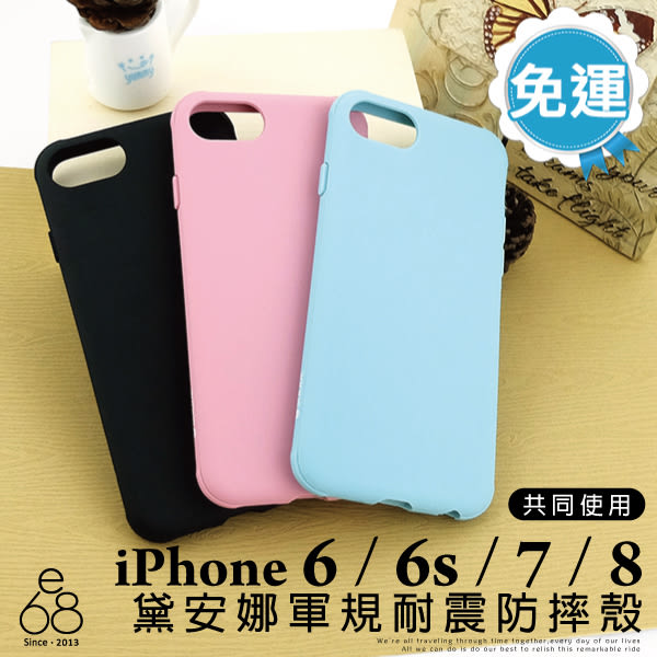 E68精品館 軍規 SOLiDE 軍規 黛安娜 iPhone 6 / 7 / 8 4.7吋 似 犀牛盾 手機殼 防摔 背蓋 素面 保護殼