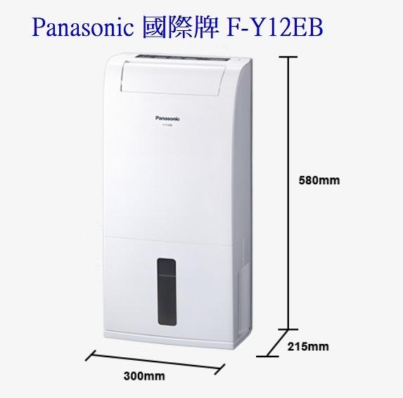 Panasonic國際牌 6公升 除濕專用型除濕機 F-Y12EB