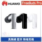 HUAWEI FreeBuds Pro 【送22.5W快充組+WMF餐具組+萬國轉接頭】 真無線 藍牙 降噪耳機