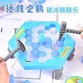 拯救企鵝桌遊敲打冰塊積木兒童桌面遊戲破冰親子互動益智玩具