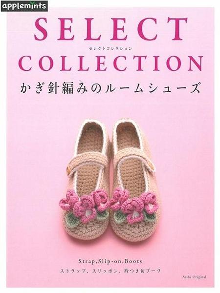 鉤針編織溫暖舒適室內鞋精選設計作品集