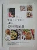 【書寶二手書T7/養生_KXW】享瘦也能享受的70道美味輕斷食餐_蘿瑞娜 Lorina