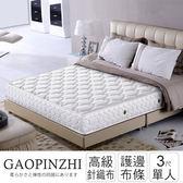 IHouse-高品質 護邊獨立筒床墊-單人3x6.2尺