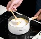 奶鍋麥飯石不粘鍋小奶鍋寶寶輔食鍋牛奶小鍋迷你煤氣灶適用電磁爐通用YYS 【快速出貨】
