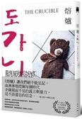 熔爐(10週年紀念版)【城邦讀書花園】