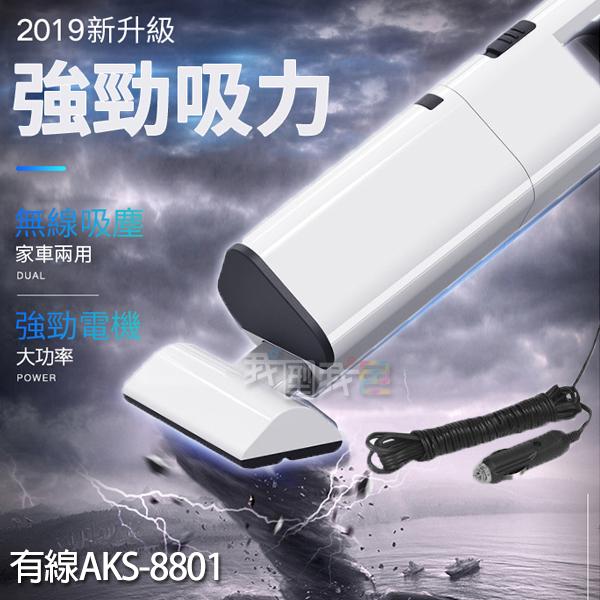車用吸塵器12V無線大功率120W 汽車強力乾濕兩用家用車用吸塵器(有線款)
