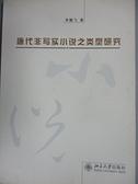 【書寶二手書T2/大學文學_B88】唐代非寫實小說之類型硏究_李鵬飛