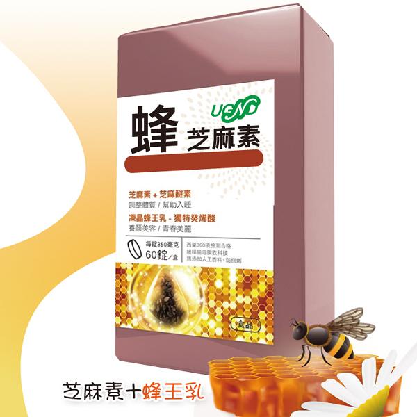 (2盒 優惠2,400元)【生機健康】蜂芝麻素 60錠/盒 共2盒