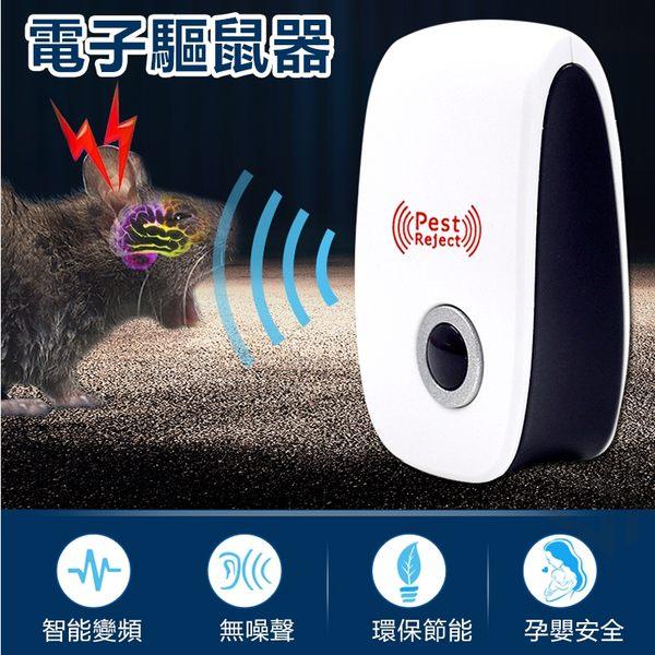 【現貨在台】驅鼠器 超聲波驅蚊器 智能滅蚊器 驅蟲器 防蚊器 家用 捕蒼蠅蟑螂神器 滅蚊器