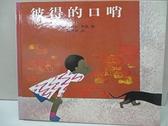 【書寶二手書T5/少年童書_AU7】彼得的口哨_艾茲拉.傑克.季茲, 孫晴峰