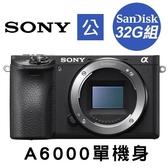 【南紡購物中心】SONY ILCE-6000 A6000 α6000 單機身 (公司貨)