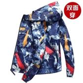 外套男士春秋季學生運動休閒韓版潮流修身帥氣迷彩夾克