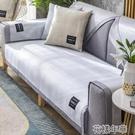 沙發套夏季沙發墊涼席涼墊冰絲坐墊沙發套罩防滑夏天款可水洗皮沙發 花樣年華YJT