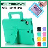 公文包 蘋果 iPad Mini4 平板殼 保護套 硅膠 防摔殼 ipad Mini1 2 3 平板套 平板套 手提兒童 防摔 環保