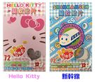 新幹線 HEOOL KITTY 長效72小時驅蚊防蚊貼片 12片/盒◆德瑞健康家◆