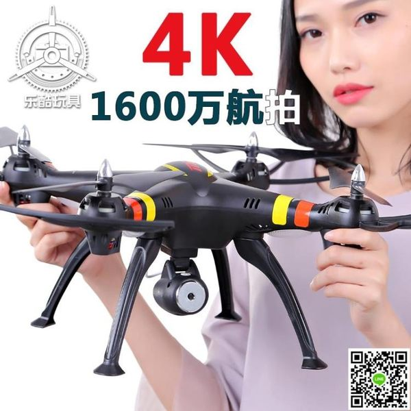 空拍機無人機 專業航拍機的新手入門練習機 4K高清四軸無人機 大小同大疆精靈4 igo薇薇