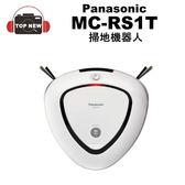 [贈旅行袋] Panasionc 國際牌 MC-RS1T  rs1t 掃地機器人 日本銷售第一 角落無垃圾 公司貨