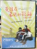 挖寶二手片-P25-004-正版DVD-電影【友誼在最近的距離】-莫里西歐艾賽克 費吉洛亞(直購價)