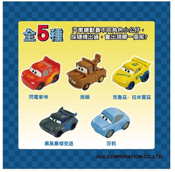 日本NOL CARS汽車總動員1泡澡球 Ⅱ(NOL084334) 162元